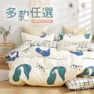 100%精梳純棉單人床包被套三件組-多款...