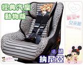 麗嬰兒童玩具館~欣康SYNCON納尼亞Nania彩色卡通動物版汽座--法國原裝0-4歲汽車安全座椅