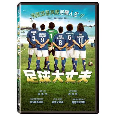 足球大丈夫DVD