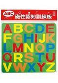 ABC 磁性認知訓練板(大寫)*新版*