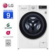 (含基本安裝)LG樂金9公斤WiFi蒸氣洗脫烘變頻滾筒洗衣機WD-S90VDW