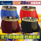 【滿額免運費】第11代升級版 Very Knight 英國衛褲.28顆磁石莫代爾四角褲(四件組3L號)