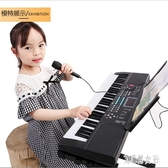 兒童電子琴男女孩初學鋼琴3-12歲多功能智能教學61鋼琴鍵音樂玩具 QQ8334【艾菲爾女王】