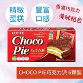 LOTTE 樂天CHOCO PIE巧克力派 6顆裝
