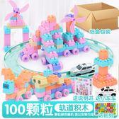 兒童積木玩具拼裝大顆粒插1-2周歲益智6-7-8-10男孩寶寶塑料3女孩 js2829『科炫3C』