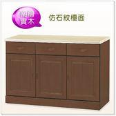 【水晶晶家具/傢俱首選】凡尼爾南檜4呎樟木色仿石紋面餐碗櫃SB8324-2