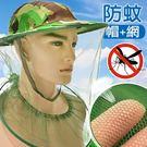 全罩式透氣防蚊帽.防蚊蟲帽防蚊網帽.遮陽...