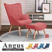 【Hampton 漢汀堡】安格斯高背休閒單人沙發組-4色可選粉桃紅