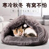 貓窩冬季保暖寵物窩泰迪狗窩小貓咪房子貓睡袋貓墊子貓屋用品