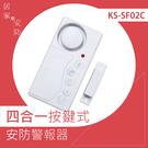 [ 單門磁模式/按鍵操控 ]e-Kit緊急警報/關門提醒/門鈴四合一簡易型門磁安全警報器KS-SF02C