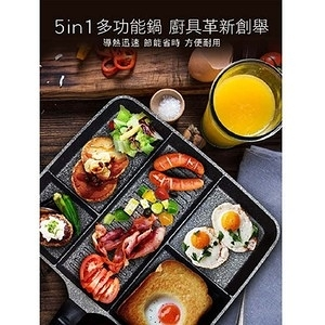 韓國Kitchen Art 5in1多格料理早餐鍋