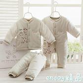 新生兒禮盒棉服純棉嬰兒衣服套裝初生滿月寶寶棉衣母嬰用品秋冬季  enjoy精品