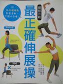 【書寶二手書T1/體育_ZDK】圖解示範 最正確伸展操-給肌肉僵硬者,舒鬆柔軟不讓你受傷