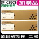 RICOH SP C250S 原廠盒裝碳粉匣 二黑