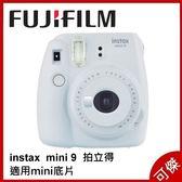 FUJIFILM  instax mini 9 富士 MINI9  輕煙白  拍立得相機  拍立得 保固一年 平行輸入 送束口袋 可傑