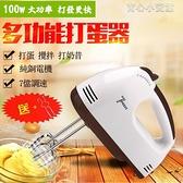【現貨】打蛋器110v電動攪拌機自動打蛋機手持攪拌器 歐韓流行館