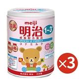 (現貨)明治金選奶粉3號(1~3歲)-850g X 3罐/箱【富康活力藥局】