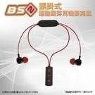 【鼎立資訊】BS2頸掛型運動藍芽立體聲耳機 紅 藍芽/磁吸頸掛/台灣晶片/輕量化