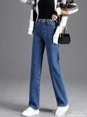 加絨牛仔褲女直筒寬鬆秋冬季新款高腰加厚外穿加長老爹闊腿褲 【快速出貨】