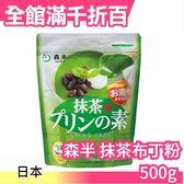 【小福部屋】日本 森半 京都 宇治 抹茶布丁粉 500g 業務用大包裝 有機 美食 飲品 零食