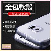 三星 Galaxy S8 PLUS 超薄 透明 柔軟 矽膠套 清水套 360°全包 防摔 抗指紋 保護套 軟殼 手機殼
