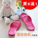 台灣製 環保拖鞋-兒童室內外活動拖鞋_防...