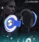 耳機掛耳式頭戴式運動跑步重低音耳掛式單孔mp3電腦手機通用 潮流前線