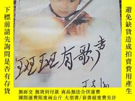 二手書博民逛書店罕見班班有歌聲Y17240 孫連雙 康平縣第二中學 出版1992