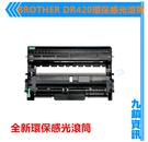 BROTHER DR420/DR-420MFC-7360/MFC-7360N/MFC-7460DN/MFC-7860DW/HL-2220/HL-2240D環保感光滾筒