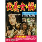 大陸劇 - 伏羲女媧DVD (全17集) 黃志忠/王衛國