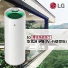 領200再折 加贈濾網 結帳現折 LG樂金 AS-401WWJ1 空氣清淨機 WIFI清靜機 APP控制 台灣公司貨
