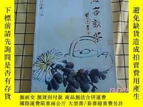 二手書博民逛書店罕見海客談茶Y209851 《家家富》編輯部 《家家富》編輯部