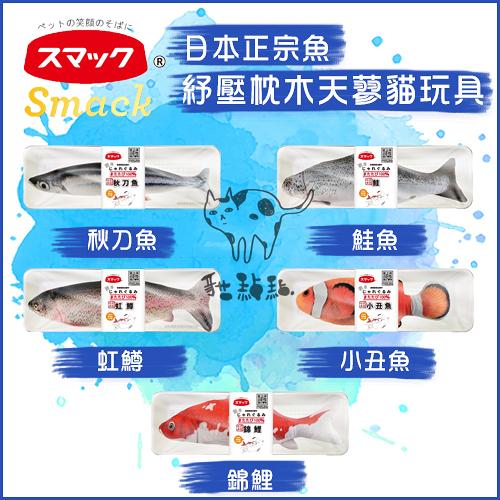 Smack日本正宗魚[紓壓枕木天蓼貓玩具,5種造型]
