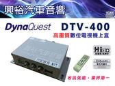 【DynaQuest】HiHD高解析車用數位電視機上盒DTV-400*Dibom第5代晶片 公司貨