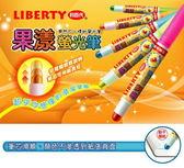 [奇奇文具]【利百代 Liberty 螢光筆】LN-153 果漾螢光筆 (五色可選)