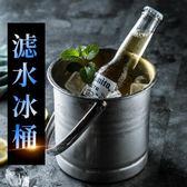 冰桶酒吧ktv奶茶店商用家用不銹鋼儲冰桶創意冰鎮濾水香檳啤酒桶 igo 『名購居家』