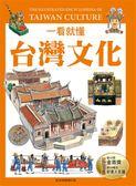 (二手書)一看就懂台灣文化:認識台灣民俗文化的第一本書(全民悅讀增訂版)