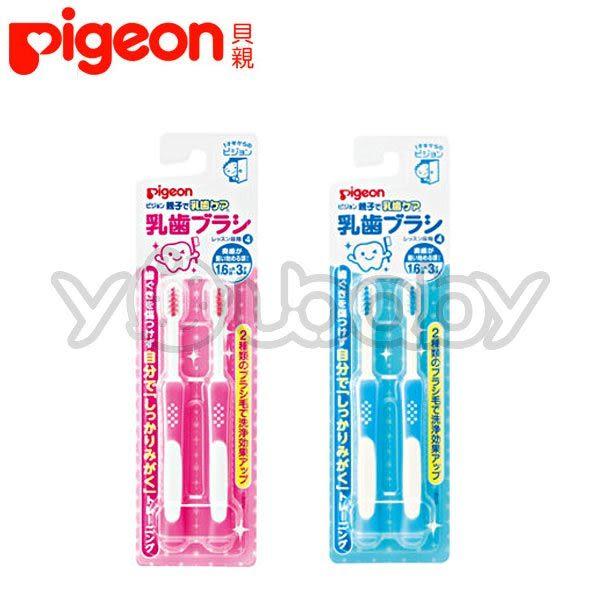 貝親 Pigeon 第四階段訓練牙刷