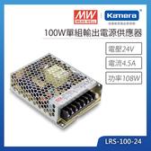 明緯 100W單組輸出電源供應器(LRS-100-24)