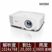 【商務】BENQ MX550 長效節能高亮商用投影機【送Catchplay電影劵2張】