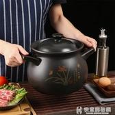 砂鍋燉鍋家用燃氣煲湯煤氣灶專用陶瓷小號沙鍋耐高溫瓦罐養生石鍋  快意購物網