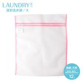 UdiLife 漾彩 方型洗衣袋細網12入-大50*60-W3366A-12