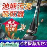 吸污機 魚池吸污機游泳池嬰兒景觀池水下吸塵器吸泥魚糞清潔過濾器吸泥機 麗人印象 免運