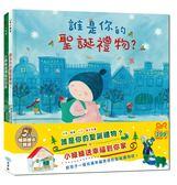 誰是你的聖誕禮物+小綠綠送幸福到你家?(共2冊) C10300-1 童夢館 (購潮8)