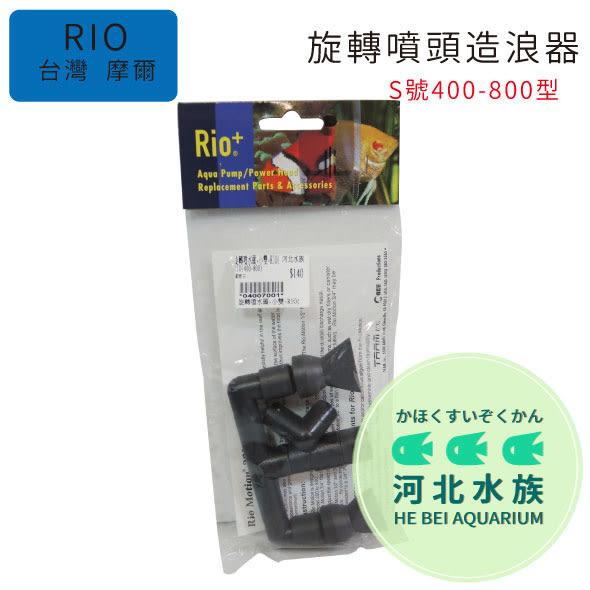[ 河北水族 ] 台灣 RIO 摩爾 【旋轉噴頭造浪器 (小雙 S號)】噴水 出水頭 旋轉頭RIO系列馬達1100-3100型