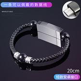 現貨 創意手環數據線 適用蘋果安卓Type-C手機充電線 情侶手鍊