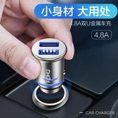 【降價兩天】車載充電器手機車充USB快充汽車用多功能一拖二點煙器插頭萬能型