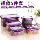 食品保鮮盒10件套裝冰箱餃子盒密封盒塑料微波飯盒便當盒  雙12八七折
