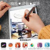 Pzoz電容筆高精度蘋果ipad平板電腦pro安卓通用 溫暖享家
