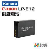 副廠電池【和信嘉】Kamera 佳美能 Canon LP-E12 電池 原廠保固一年 適用 EOS M/M2/M10/1000D